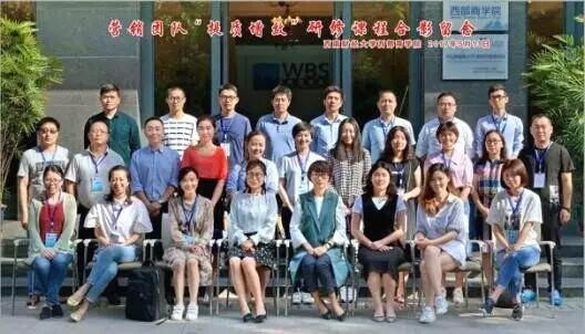 西南财经大学重庆营销管理培训—重庆销售管理培训