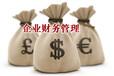 西南财经大学重庆财务管理培训—重庆财务会计培训