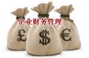 西南財經大學重慶財務管理培訓—重慶財務會計培訓圖片