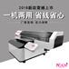 諾彩廠家直營uv平板噴繪打印機回收uv平板打印機怎么打印機器保養操作