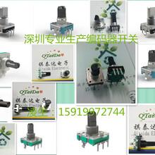 深圳生產家EC11S開關編碼器增量式編碼器自鎖式單雙聯電位器圖片