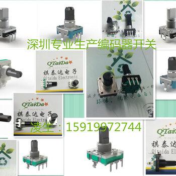 深圳生產家EC11S開關編碼器增量式編碼器自鎖式單雙聯電位器