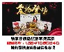 劲家庄微商创业孵化基地盛大开幕!劲家庄红薏米芡实茶火热招商中!