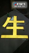 青飞扬广告主要经营各类广告招牌、LED亮化工程、超薄灯箱