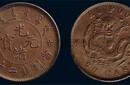 光绪元宝户部造铜币拍卖价格能到多少图片