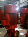 那有生产XBD9.5/25SLH上海牌立式单级消防泵、立式喷淋泵