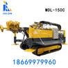 聚龙直销锚固系列钻机MDL-150履带锚固钻机水气两用钻机
