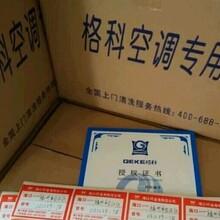 辽宁省做家电清洗怎么经营,格科家电清洗厂家免费培训