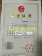 想接手一个郑州自贸区2014年省局的基金管理公司转让
