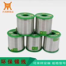 环保低温焊锡丝