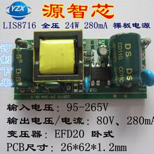 全压24W天花灯筒灯隔离恒流LED恒流驱动电源带IC开关电源