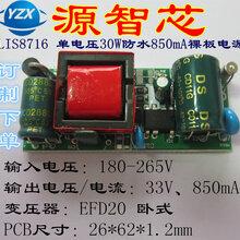 3并10串30W防水单压隔离LED恒流驱动开关无频闪电源带IC图片
