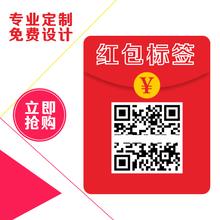 红包墙营销推广系统
