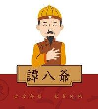 谭八爷管理系统软件开发