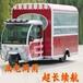 北京电动小吃车,无烟烧烤车