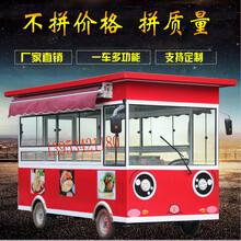 湘西多功能小餐车移动快餐车美容美甲车蔬菜水果售货车