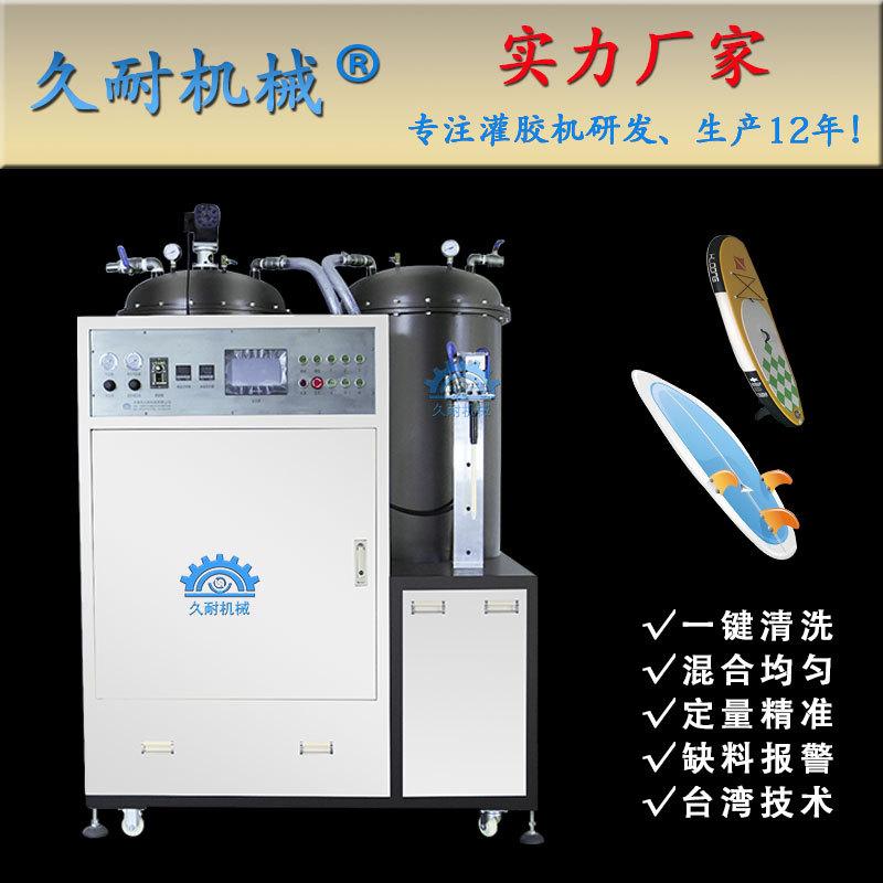 久耐机械环氧树酯灌胶机自动配比灌胶设备冲浪板制作