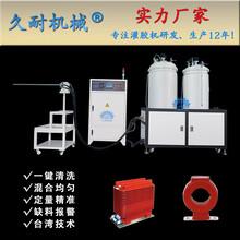 久耐机械真空灌胶机厂家环氧树脂互感器真空灌胶设备