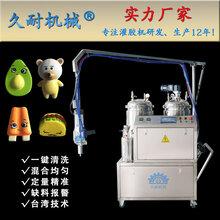 久耐机械_pu玩具发泡设备_聚氨酯慢回弹玩具发泡机图片