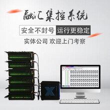 融汇群控操作简单/运行稳定/稳定防封号工业模块图片