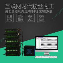 融汇群控微营销1台设备控制16微信I5服务器16套餐图片