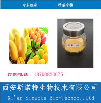 芒果粉SC备案资质齐全代餐粉专业厂家芒果果粉