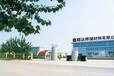 莱芜市鑫顺达焊接材料有限公司