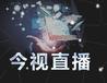 济南今视网络现场直播,高清导播、云导播系统、会议摄像
