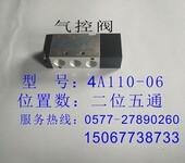 4A110-06亚德客型气控阀,气动元件气控阀,气控阀多少钱