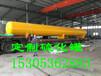 供应大型硫化罐/巨型硫化罐40150/来定均可定做