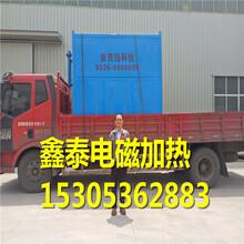 新型电磁蒸汽发生器0.3吨/厂家直销/质优价廉图片