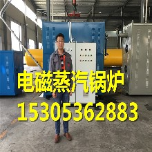 厂家直销电磁取暖设备/来电咨询订购价格实惠品质保证图片