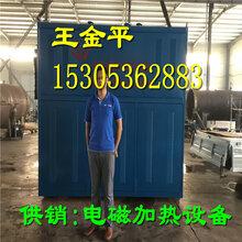 电磁取暖设备/电磁蒸汽发生器/电磁蒸汽锅炉/厂家直销价格实惠图片