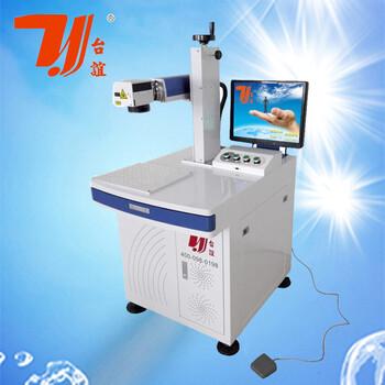 不锈钢激光镭射机价格金属激光打标机不锈钢卫浴洁具打标机