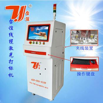 自动电线电缆激光打标机双线字激光打标机搭配生产线操作方便