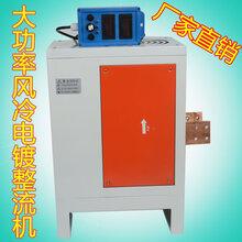 专业生产高频整流机,电镀设备,氧化设备厂家图片