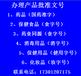 北京杰东教育科技-张华办理批号