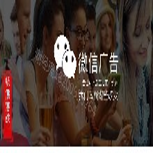 微信广告开户、微信朋友圈推广、朋友圈广告、微信广告投放价格、