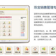 蓝格珠宝零售软件具有丰富的报表中心,完善的财务管理功能