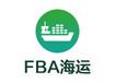提供跨境电商物流出口、海运、空运、带清关包税