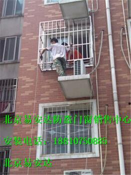 北京昌平县城定做防护栏楼房防护栏安装围栏防盗窗防盗门