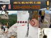 贵州地基开挖大型岩石劈裂机分裂机供应液压劈裂机劈裂器