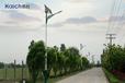 太阳能路灯制造厂家就在您身边—山东凯创光电科技