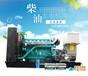 山东省青岛市胶南市潍坊潍柴300kw千瓦柴油发电机组三相全自动静音防雨棚移动型