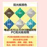 射阳县5mm耐力板价格底价销售价格优惠耐力板安装节点