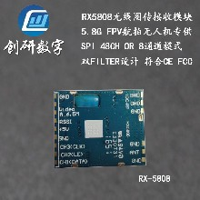 RX5808无线图传模块