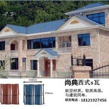 重庆城市公共建设装饰平板瓦,高档别墅瓦图片