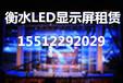 衡水舞臺音響桁架LED顯示屏燈光租賃