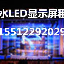 衡水舞台音响桁架LED显示屏灯光租赁