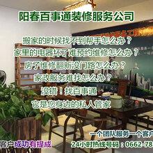 7月最新业务专业承接广东、阳江、阳春装修工程、室内外装修设计、家电维修